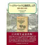 『ハイデルベルク信仰問答』入門 資料・歴史・神学