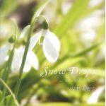 【CD】 Snow Drops ―スノードロップス― 希望となぐさめ :安田美穂子