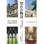 聖公会物語 英国国教会から世界へ