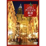 【DVD】 クリスマス街道 欧州3国映像と音楽の旅