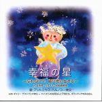 【CD】 幸福の星~忘れないで、被災地に生きる~ in 岩手県・カトリック大船渡教