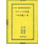 新約聖書注解全集7 コリントの信徒への手紙1・2[大型版]