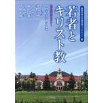 関西学院大学神学部ブックレット6 若者とキリスト教