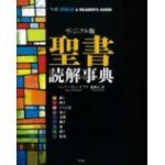 ヴィジュアル版 聖書読解事典