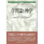 青山学院大学総合研究所叢書 学問論と神学