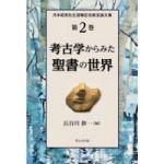 月本昭男先生退職記念献呈論文集第2巻 考古学からみた聖書の世界
