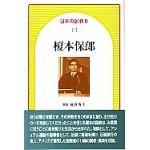 日本の説教2-13 榎本保郎