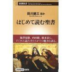 新潮新書 はじめて読む聖書