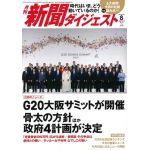 新聞ダイジェスト 2019年8月号 G20大阪サミットが開催/骨太の方針ほか政府4計画が決定