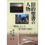 旧約聖書の人物  「韓国」という時空間で読む
