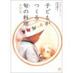 子どもがつくる旬の料理2 秋・冬 素材を感じる「食育」レシピ