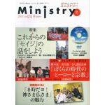 季刊Ministry(ミニストリー)Vol.24 2015年冬号 これからの「セイジ」の話をしよう