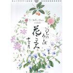 いのちのみことば 花ごよみ十二ヶ月(月めくりカレンダー)