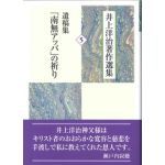 井上洋治著作選集5 遺稿集「南無アッバ」の祈り