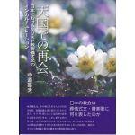 天国での再会 日本におけるキリスト教葬儀式文のインカルチュレーション