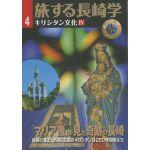 旅する長崎学4 キリシタン文化4 「マリア像」が見た奇跡の長崎