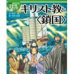 絵本版おはなし日本の歴史13 キリスト教と〈鎖国〉