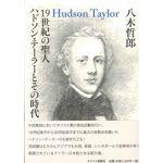 19世紀の聖人 ハドソン・テーラーとその時代