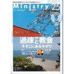 季刊Ministry(ミニストリー)Vol.25 2015年5月号 過疎と教会