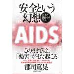 安全という幻想 エイズ騒動から学ぶ