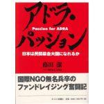 アドラ・パッション 日本は民間募金大国になれるか