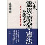 いま、震災・原発・憲法を考える 続・キリスト教の世界政策