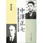 中澤正七 北陸女学校と北陸伝道にささげた生涯