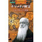 チマッティ神父 日本を愛した宣教師