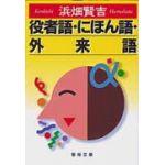 聖母文庫 役者語・にほん語・外来語