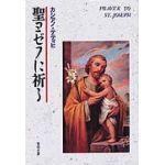 聖母文庫 聖ヨゼフに祈る