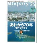 季刊Ministry(ミニストリー)Vol.26 2015年8月号 あれから70年