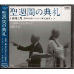 【CD】 聖週間の典礼 高田三郎 混声合唱のための典礼聖歌2