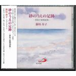 【CD】 砂のうえの足跡 ─新垣壬敏歌曲集─