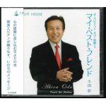 【CD】 小田彰 ザ・スピリット・オブ・聖歌5 マイ・ベスト・フレンド