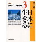 講座 現代キリスト教倫理3  日本に生きる