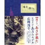 浅子と旅する。 波乱の明治を生きた不屈の女性実業家