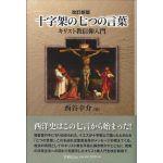 十字架の七つの言葉 キリスト教信仰入門