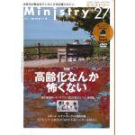 季刊Ministry(ミニストリー)Vol.27 2015年11月号 高齢化なんか怖くない