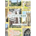 図説 イングランドの教会堂