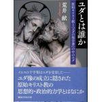 講談社学術文庫 ユダとは誰か 原始キリスト教と『ユダの福音書』の中のユダ