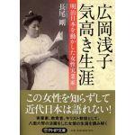 PHP文庫 広岡浅子 気高き生涯 明治日本を動かした女性実業家