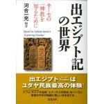 出エジプト記の世界 モーセの一神教を知るために