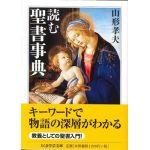 ちくま学芸文庫 読む聖書事典