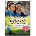 【DVD】 奇跡のひと マリーとマルグリット
