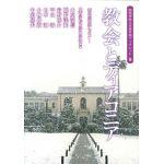 関西学院大学神学部ブックレット8 教会とディアコニア 第49回神学セミナー