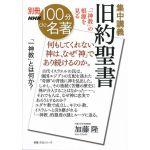 別冊NHK100分で名著 集中講義 旧約聖書 「一神教」の根源を見る