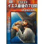 バイブルコミック 新約聖書 イエス最後の7日間