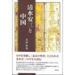 清水安三と中国
