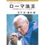 岩波ブックレットNO.537 ローマ法王 ─世界を駆けるヨハネ・パウロ2世─