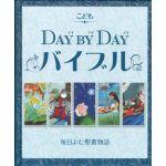 こどもDay by Dayバイブル 毎日よむ聖書物語